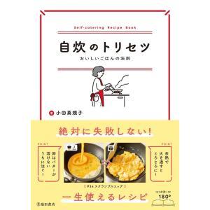 自炊のトリセツ おいしいごはんの法則(池田書店) 電子書籍版 / 小田真規子|ebookjapan