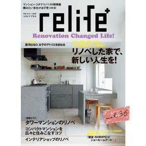 リライフプラスvol.36 電子書籍版 / 別冊住まいの設計編集部|ebookjapan