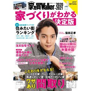 家を買Walker 2020-2021 家づくりがわかる決定版 電子書籍版 / 編:家を買Walke...