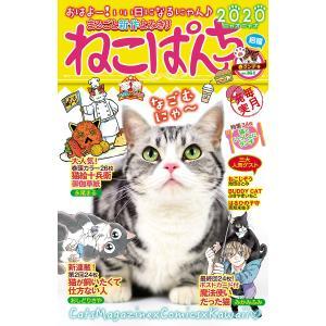 ねこぱんち No.164 春ランチ号 電子書籍版 ebookjapan