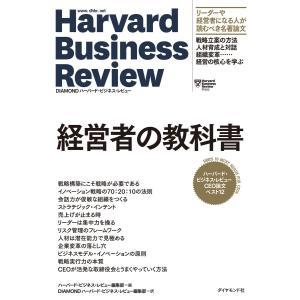 ハーバード・ビジネス・レビュー CEO論文ベスト12 経営者の教科書 電子書籍版|ebookjapan
