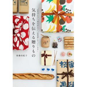 気持ちを伝える贈りもの〜「おめでとう」「ありがとう」「お世話になっています」 電子書籍版 / 後藤由紀子|ebookjapan