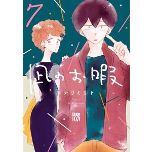 凪のお暇 (7) 電子書籍版 / コナリミサト|ebookjapan