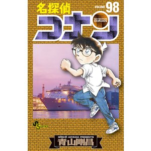 名探偵コナン (98) 電子書籍版 / 青山剛昌|ebookjapan