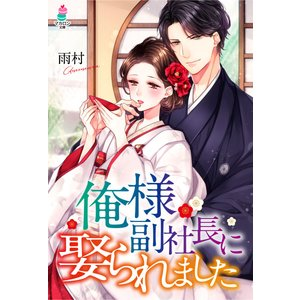 【初回50%OFFクーポン】俺様副社長に娶られました 電子書籍版 / 雨村/山田パン|ebookjapan