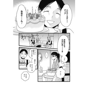 【無料連載】親友いないの誰? 第6話 電子書籍版 / 山田可南 ebookjapan