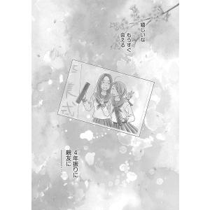 【無料連載】親友いないの誰? 第7話 電子書籍版 / 山田可南|ebookjapan