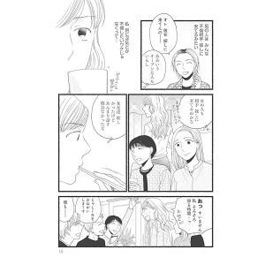 【無料連載】親友いないの誰? 第10話 電子書籍版 / 山田可南 ebookjapan
