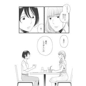 【無料連載】親友いないの誰? 第11話 電子書籍版 / 山田可南 ebookjapan