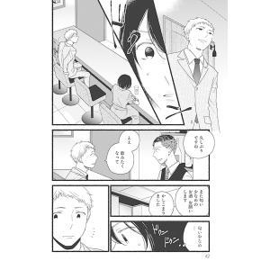 【無料連載】親友いないの誰? 第12話 電子書籍版 / 山田可南 ebookjapan