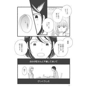 【無料連載】親友いないの誰? 第14話 電子書籍版 / 山田可南 ebookjapan