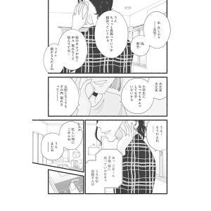 【無料連載】親友いないの誰? 第15話 電子書籍版 / 山田可南 ebookjapan