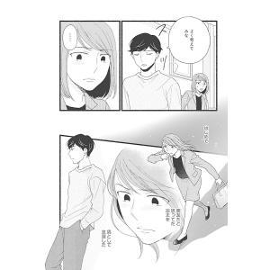 【無料連載】親友いないの誰? 第18話 電子書籍版 / 山田可南 ebookjapan