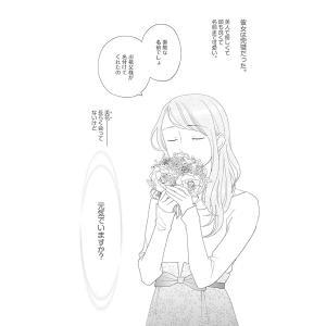 【無料連載】親友いないの誰? 第19話 電子書籍版 / 山田可南|ebookjapan