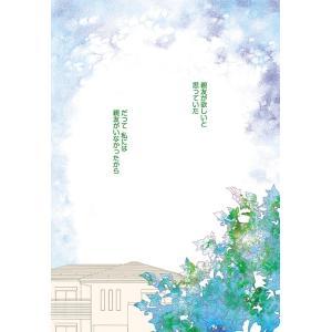 【無料連載】親友いないの誰? 第21話 電子書籍版 / 山田可南 ebookjapan
