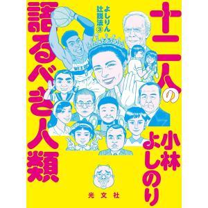 よしりん辻説法 3 十二人の語るべき人類 電子書籍版 / 小林よしのり|ebookjapan
