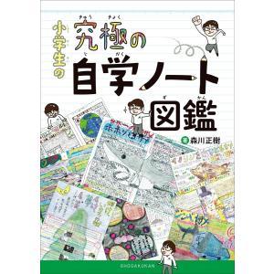 小学生の究極の自学ノート図鑑 電子書籍版 / 森川正樹|ebookjapan