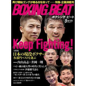 BOXING BEAT(ボクシング・ビート) 2020年5月号 電子書籍版 / BOXING BEA...