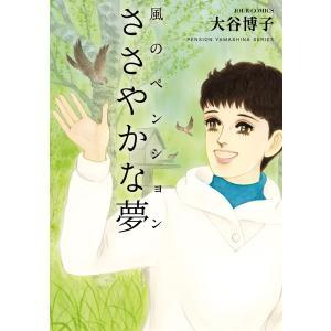 風のペンション―ささやかな夢― 電子書籍版 / 大谷博子|ebookjapan