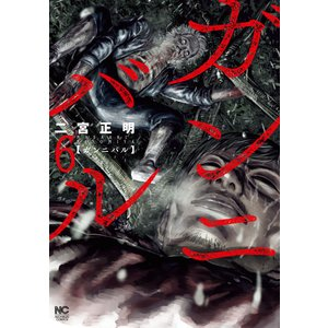 ガンニバル (6) 電子書籍版 / 作:二宮正明 ebookjapan