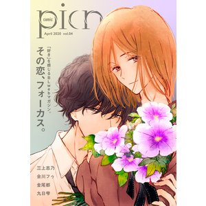 comic picn vol.04 電子書籍版 / comic picn編集部|ebookjapan
