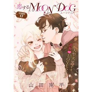 花ゆめAi 恋するMOON DOG story17 電子書籍版 / 山田南平|ebookjapan