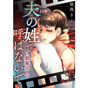 夫の姓で呼ばないで〜銀幕夫人〜 3巻 電子書籍版 / 倫理きよ ebookjapan