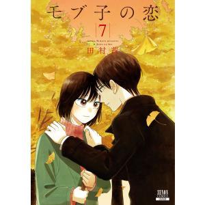 モブ子の恋 (7) 電子書籍版 / 田村茜 ebookjapan