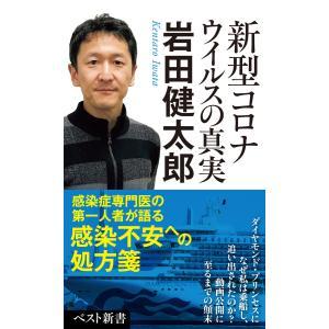 新型コロナウイルスの真実 電子書籍版 / 著:岩田健太郎|ebookjapan