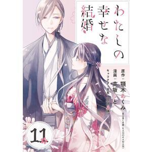 わたしの幸せな結婚【分冊版】 (11) 電子書籍版|ebookjapan