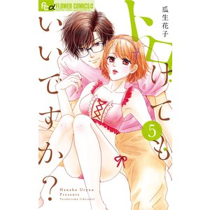 トロけてもいいですか? (5) 電子書籍版 / 瓜生花子|ebookjapan
