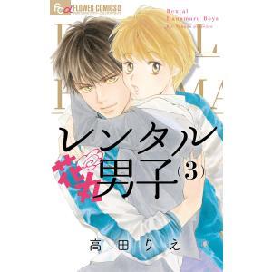 レンタル花丸男子 (3) 電子書籍版 / 高田りえ|ebookjapan