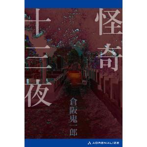 怪奇十三夜 電子書籍版 / 著:倉阪鬼一郎 ebookjapan