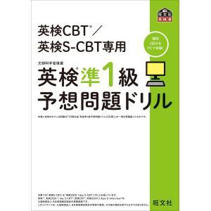英検CBT/英検S-CBT専用 英検準1級予想問題ドリル(音声DL付) 電子書籍版 / 編:旺文社|ebookjapan