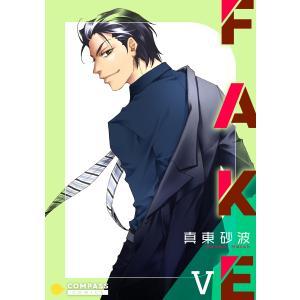【初回50%OFFクーポン】FAKE(5) 電子書籍版 / 著:真東砂波|ebookjapan
