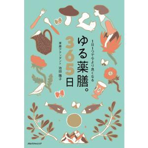 1日1つで今より良くなる ゆる薬膳。365日 電子書籍版 / 著者:池田陽子