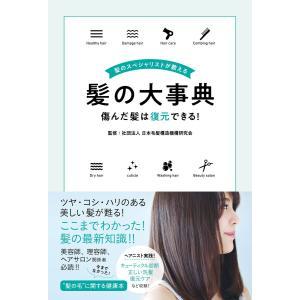 髪のスペシャリストが教える髪の大事典 傷んだ髪は復元できる! 電子書籍版 / 著・監修:社団法人日本...