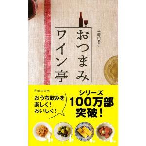 おつまみワイン亭 すぐにおいしい葡萄酒の友119(池田書店) 電子書籍版 / 平野由希子|ebookjapan