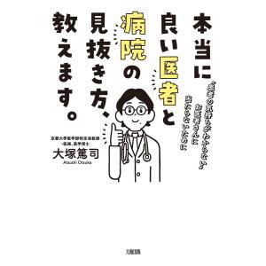本当に良い医者と病院の見抜き方、教えます。 大和出版 電子書籍版 大塚篤司の商品画像 ナビ