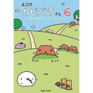 4コマ カピバラさん6 電子書籍版 / TRYWORKS|ebookjapan
