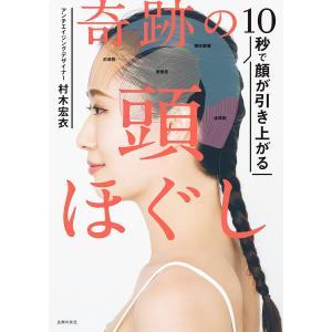 10秒で顔が引き上がる 奇跡の頭ほぐし 電子書籍版 / 村木 宏衣|ebookjapan