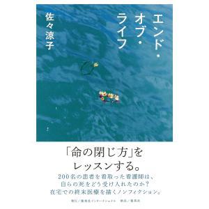 エンド・オブ・ライフ 電子書籍版 / 佐々涼子|ebookjapan