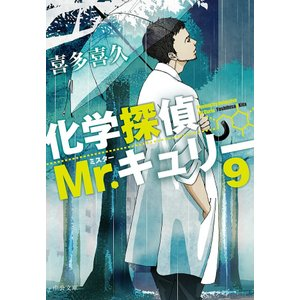 化学探偵Mr.キュリー9 電子書籍版 / 喜多喜久 著|ebookjapan