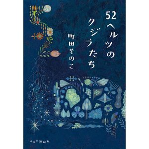 52ヘルツのクジラたち 電子書籍版 / 町田そのこ 著|ebookjapan
