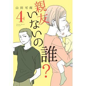 親友いないの誰? (4) 電子書籍版 / 山田可南 ebookjapan
