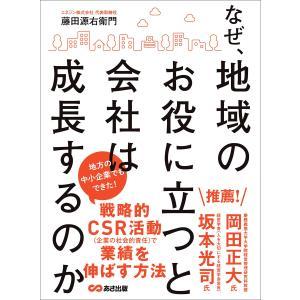 なぜ、地域のお役に立つと会社は成長するのか―――地方の中小企業でもできた!戦略的CSR活動 電子書籍...