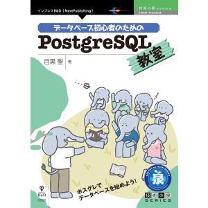 【初回50%OFFクーポン】データベース初心者のためのPostgreSQL教室 電子書籍版 / 目黒聖|ebookjapan