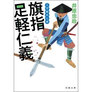 三河雑兵心得 : 2 旗指足軽仁義 電子書籍版 / 井原忠政