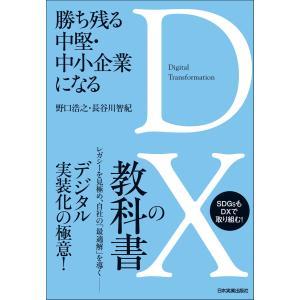 勝ち残る中堅・中小企業になる DXの教科書 電子書籍版 / 野口浩之/長谷川智紀|ebookjapan