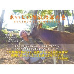 おいしい牛乳は草の色 電子書籍版 / 著者:中洞正 写真:安田菜津紀